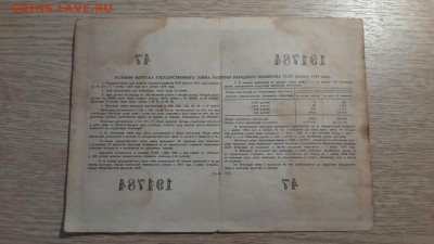 СССР-Облигация на 100 рублей выпуск 1955 года до 24.10 в 22 - 20181013_203117