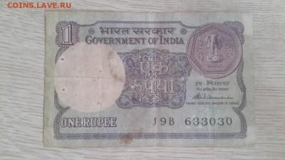 Индия 1 рупия - 24.10 в 22:00 - 20180901_092734