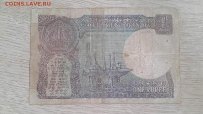Индия 1 рупия - 24.10 в 22:00 - 20180901_092739