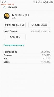 Приложение на Android для коллекционеров - Screenshot_20181023-084244_Settings
