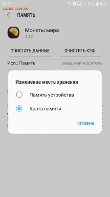 Приложение на Android для коллекционеров - Screenshot_20181023-084228_Settings