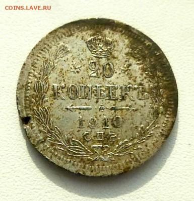 Фальшивые монеты России до 1917г сделанные в ущерб обращению - P1480308.JPG