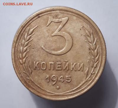 Продам в Самаре 3 копейки 1945 года. - 1-3 копейки 1945