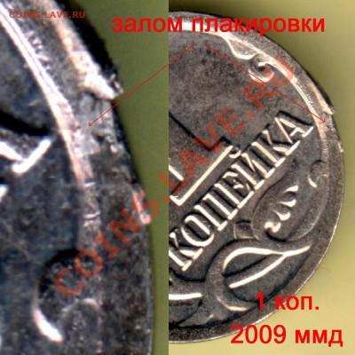 Бракованные монеты - 1 коп 2009 ммд залом плакировки