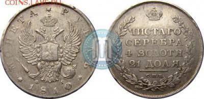 Очень странные загадочные монеты ? - 1_rubl_1810_goda_FG_SPB_6645