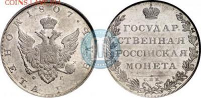 Очень странные загадочные монеты ? - 1_rubl_1807_goda_FG_SPB_2631