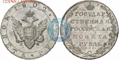 Очень странные загадочные монеты ? - 1_rubl_1802_goda_AI_SPB_6721