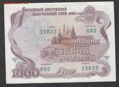 РФ 1992 облигация на 1000р(2) - 163