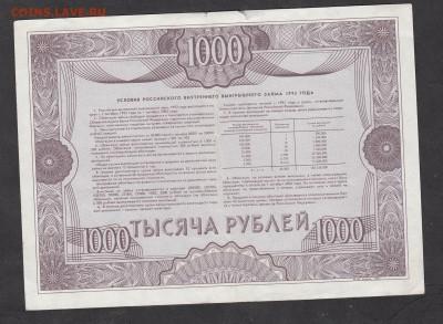 РФ 1992 облигация на 1000р(2) - 163а
