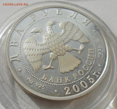 2 рубля 2005 г. КОЗЕРОГ до 30.10-22.00.00 - SAM_4549.JPG