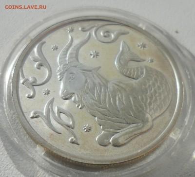 2 рубля 2005 г. КОЗЕРОГ до 30.10-22.00.00 - SAM_4547.JPG