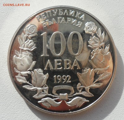 100 Лева 1992 г. до 30.10-22.00.00 - SAM_4565.JPG