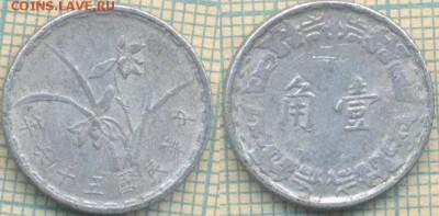 Тайвань 1 цзяо 1967 г. , до 30.10.2018 г. 22.00 по Москве - Тайвань 1 цзяо 1967  3826