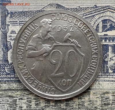 20 копеек 1932 до 30-10-2018 до 22-00 по Москве - 20 32 Р