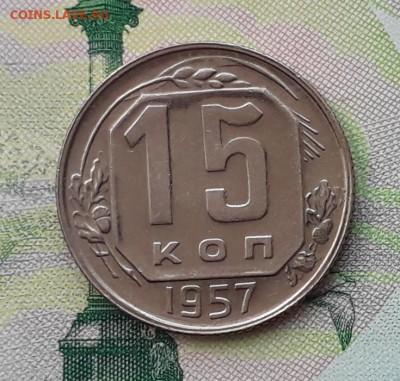 15 копеек 1957 до 30-10-2018 до 22-00 по Москве - 15 57 Р