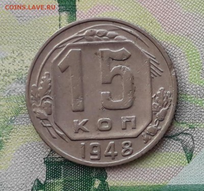 15 копеек 1948 до 30-10-2018 до 22-00 по Москве - 15 48 Р