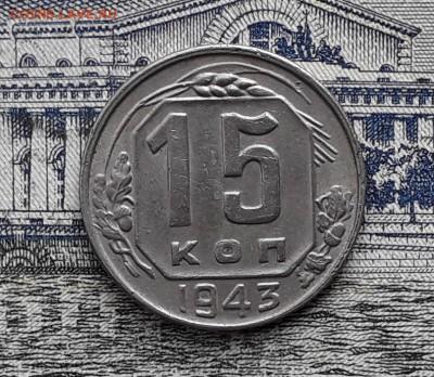 15 копеек 1943 до 30-10-2018 до 22-00 по Москве - 15 43 Р
