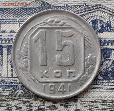 15 копеек 1941 до 30-10-2018 до 22-00 по Москве - 15 41 Р