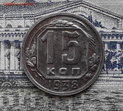 15 копеек 1938 до 30-10-2018 до 22-00 по Москве - 15 38 Р 2
