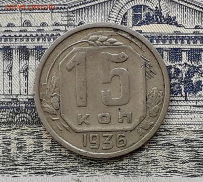 15 копеек 1936 до 30-10-2018 до 22-00 по Москве - 15 36 Р3
