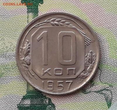 10 копеек 1957 до 30-10-2018 до 22-00 по Москве - 10 57 Р