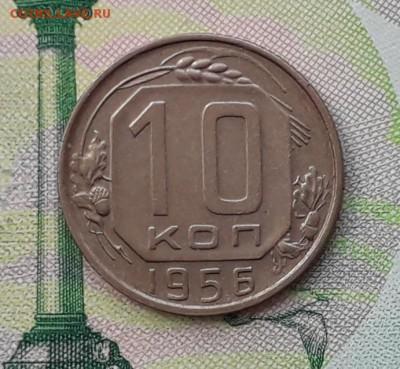 10 копеек 1956 до 30-10-2018 до 22-00 по Москве - 10 56 Р
