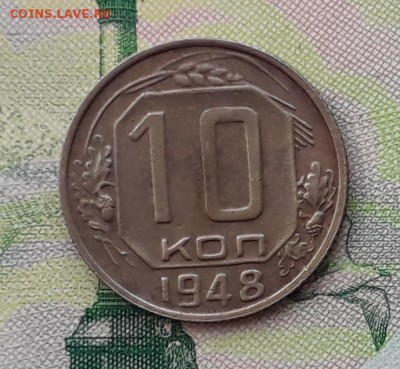 10 копеек 1948 до 30-10-2018 до 22-00 по Москве - 10 48 Р
