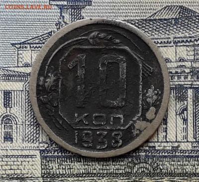 10 копеек 1938 до 30-10-2018 до 22-00 по Москве - 10 38 Р