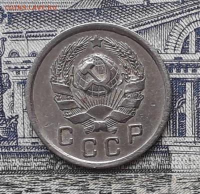 10 копеек 1936 до 30-10-2018 до 22-00 по Москве - 10 36 А
