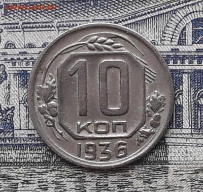10 копеек 1936 до 30-10-2018 до 22-00 по Москве - 10 36 Р