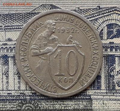 10 копеек 1932 до 30-10-2018 до 22-00 по Москве - 10 32 Р