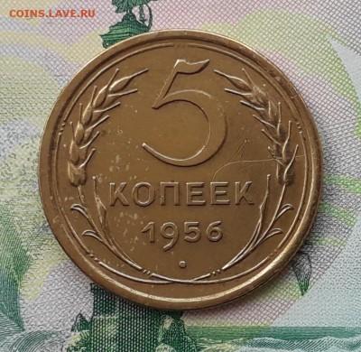 5 копеек 1956 до 30-10-2018 до 22-00 по Москве - 5 56 Р