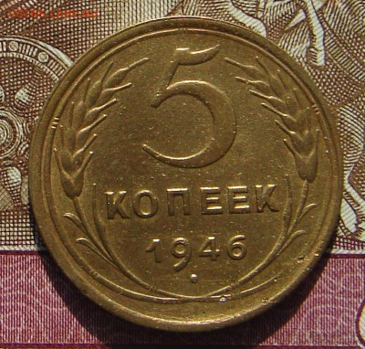 5 копеек 1946 до 30-10-2018 до 22-00 по Москве - 5 46 Р