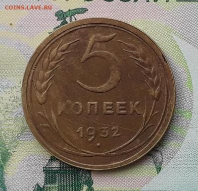 5 копеек 1932 до 30-10-2018 до 22-00 по Москве - 5 32 Р