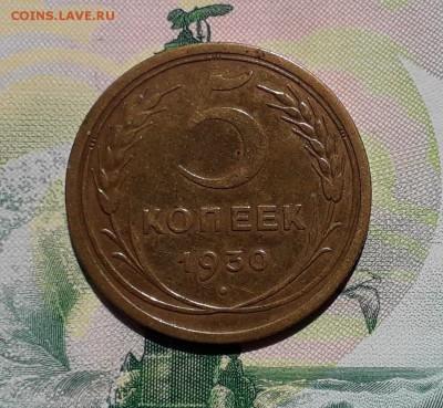 5 копеек 1930 до 30-10-2018 до 22-00 по Москве - 5 30 Р
