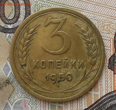 3 копейки 1950 до 30-10-2018 до 22-00 по Москве - 3 50 Р
