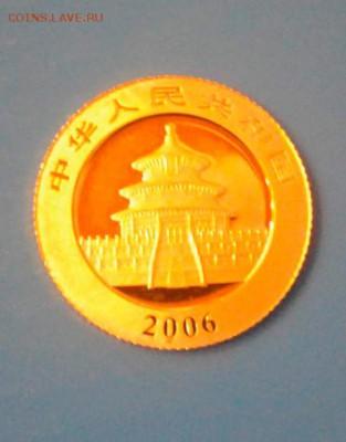 50 юаней 2006 год!Панда!Золото!Оригинал.до 30.10 в 20.00 - image-(7)