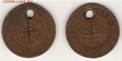 Кто и для чего делали насечки на монетах? - амулет.JPG