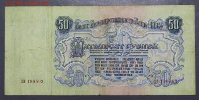 50 рублей 1947 год - 1.11.18 в 22.00 - новое фото 143