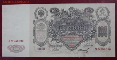 100 рублей 1910 год - 1.11.18 в 22.00 - новое фото 031