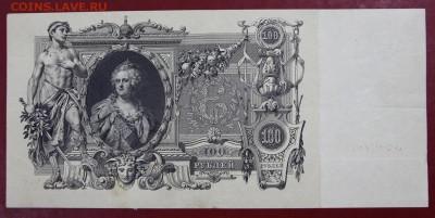 100 рублей 1910 год - 1.11.18 в 22.00 - новое фото 030