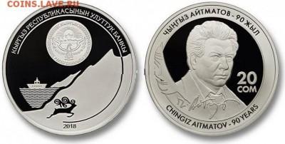 Монеты с Корабликами - Киргизия