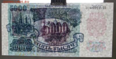 5000 рублей 1992 год. UNC - 1.11.18 в 22.00 - новое фото 121