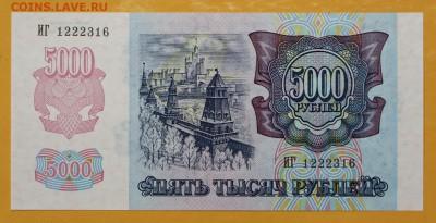 5000 рублей 1992 год. UNC - 1.11.18 в 22.00 - новое фото 101