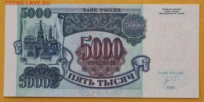 5000 рублей 1992 год. UNC - 1.11.18 в 22.00 - новое фото 100