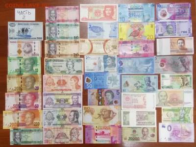 Иностранные банкноты по ФИКСу . 52 вида ПРЕСС UNC до 08.11 - 2