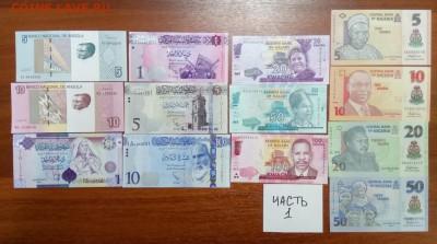 Иностранные банкноты по ФИКСу . 52 вида ПРЕСС UNC до 08.11 - 1