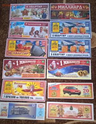 РФ лотерейные билеты разные - 21