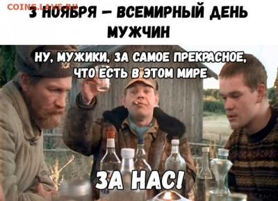 С Мужским Днём 03.11.2018г. !!! - 1541236753_podborka_07