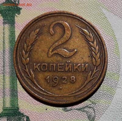 2 копейки 1928 до 06-11-2018 до 22-00 по Москве - 2 28 Р